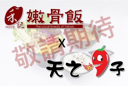 叻沙嫩骨火鍋調理包 (季節提供)