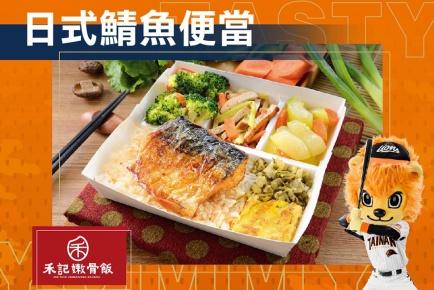 球場限定便當 - 日式香煎鯖魚